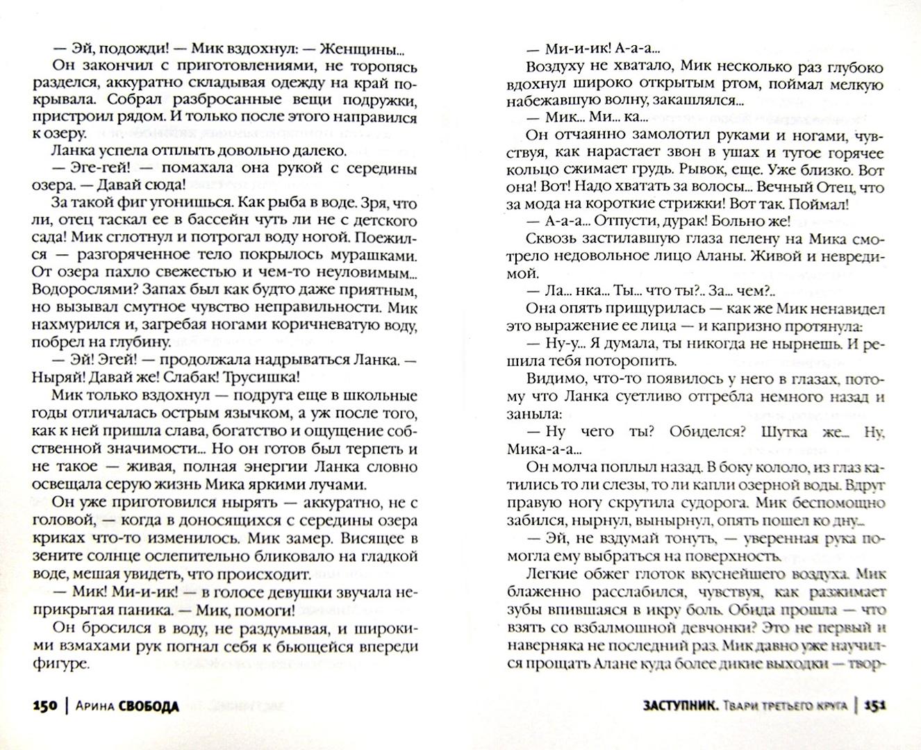 Иллюстрация 1 из 6 для Заступник. Твари третьего круга - Арина Свобода   Лабиринт - книги. Источник: Лабиринт