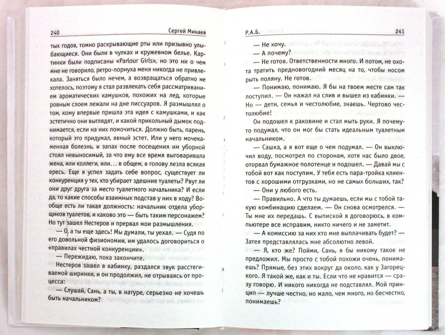 Иллюстрация 1 из 21 для Р.А.Б. Антикризисный роман - Сергей Минаев | Лабиринт - книги. Источник: Лабиринт