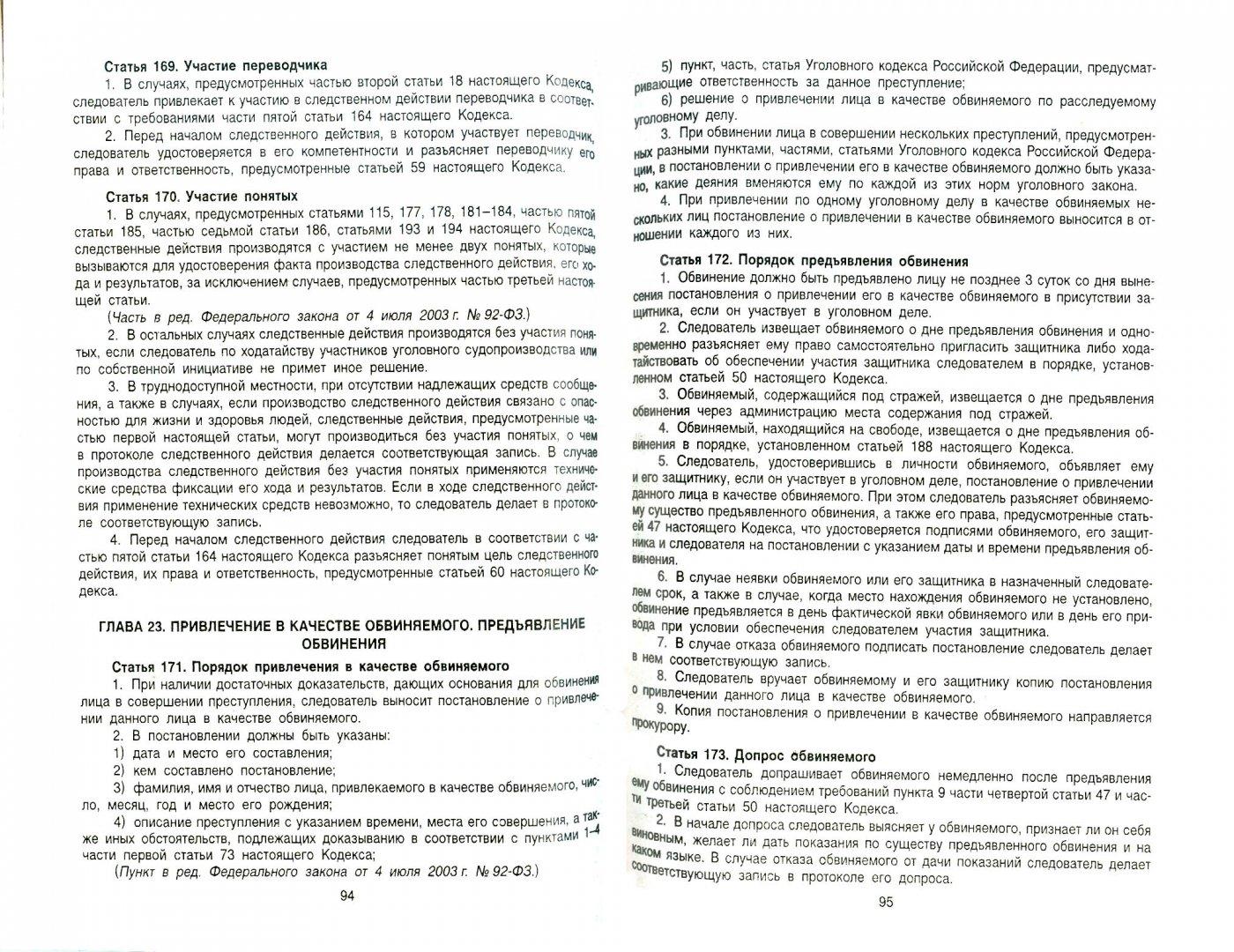 Иллюстрация 1 из 2 для Уголовно-процессуальный кодекс Российской Федерации по состоянию на 15.02.09 г.   Лабиринт - книги. Источник: Лабиринт