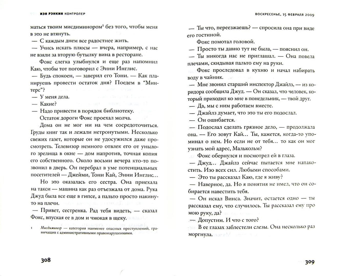 Иллюстрация 1 из 8 для Контролер - Иэн Рэнкин | Лабиринт - книги. Источник: Лабиринт