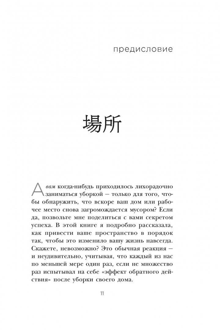 Иллюстрация 1 из 71 для Магическая уборка. Японское искусство наведения порядка дома и в жизни - Мари Кондо | Лабиринт - книги. Источник: Лабиринт
