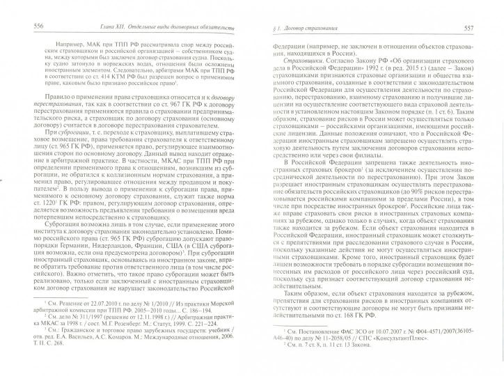 канашевский международное частное право скачать бесплатно