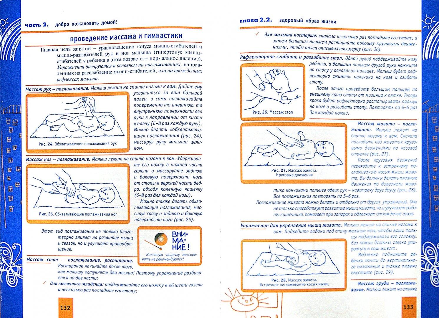 Иллюстрация 1 из 12 для Ваш малыш от рождения до года. Начало жизни - Геннадий Непокойчицкий | Лабиринт - книги. Источник: Лабиринт