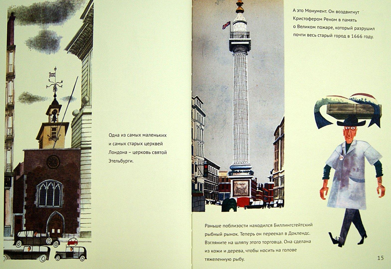 Иллюстрация 1 из 39 для Это Лондон - Мирослав Шашек   Лабиринт - книги. Источник: Лабиринт
