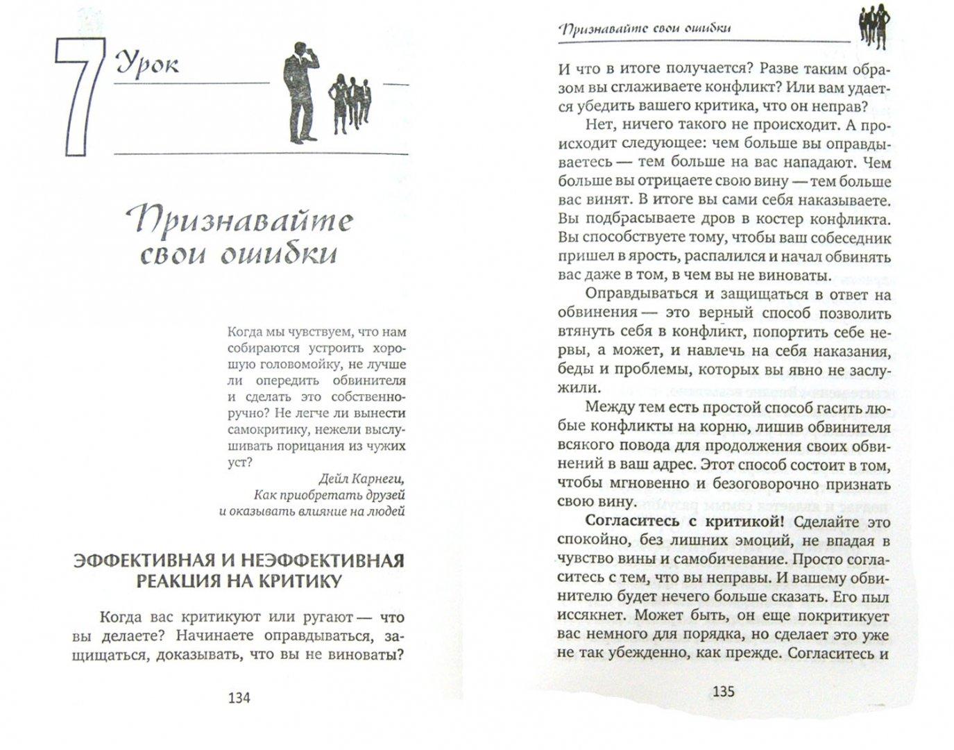Иллюстрация 1 из 25 для Карнеги. Все секреты общения в одной книге - Дуглас Мосс | Лабиринт - книги. Источник: Лабиринт