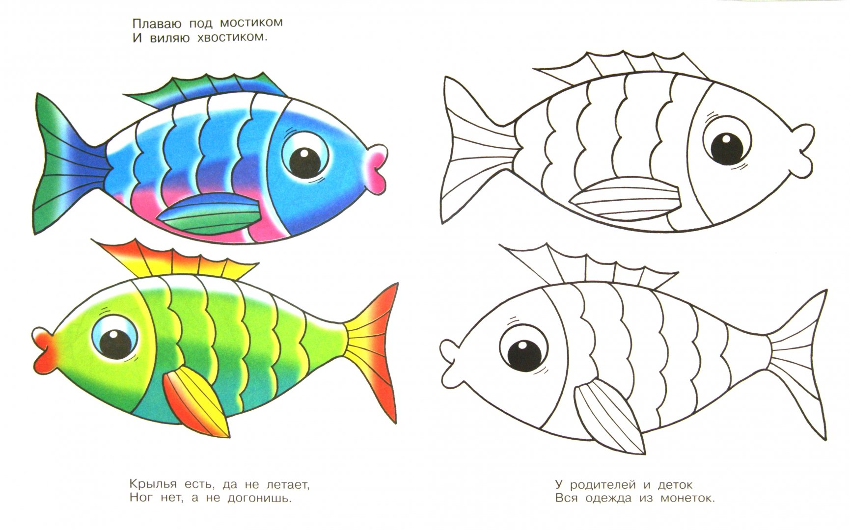 Иллюстрация 1 из 20 для Загадки. Книжка-раскраска | Лабиринт - книги. Источник: Лабиринт