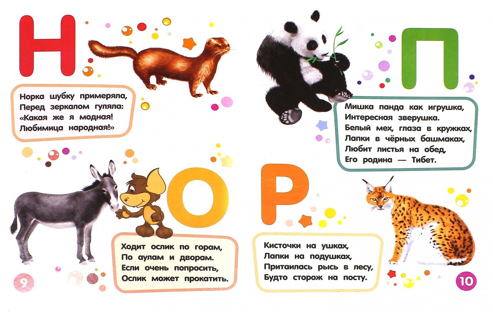 Азбука в картинках и стихах животные