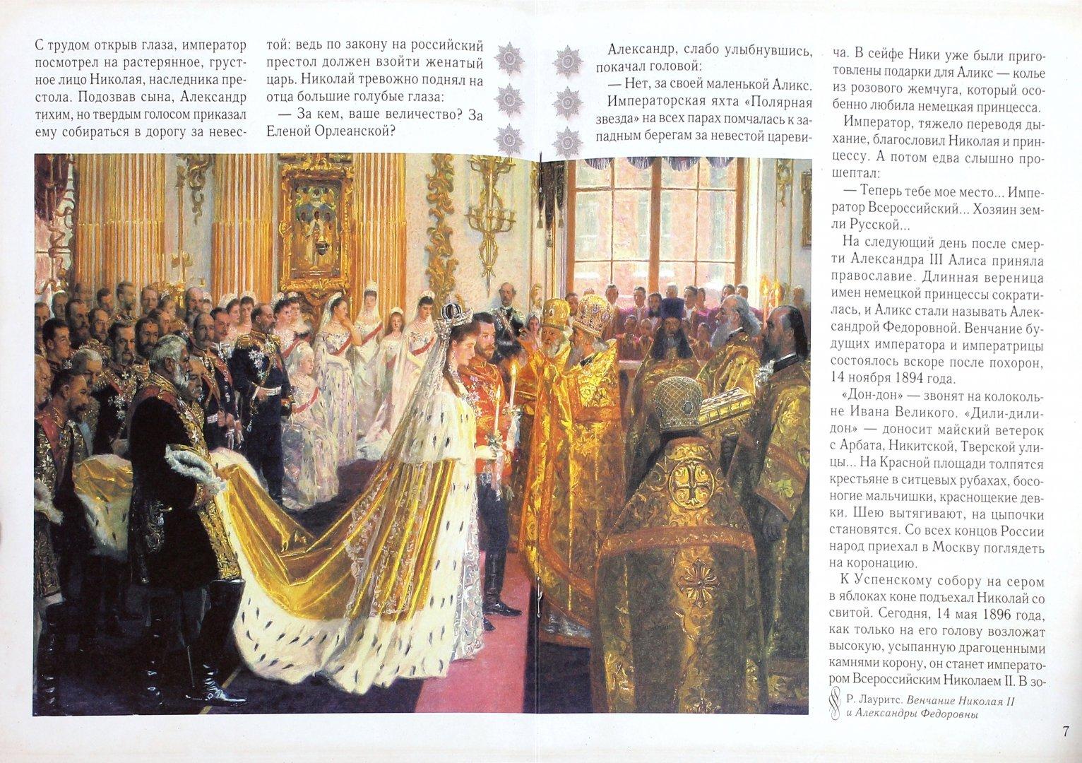 Иллюстрация 1 из 7 для Николай II - Мария Мартиросова | Лабиринт - книги. Источник: Лабиринт
