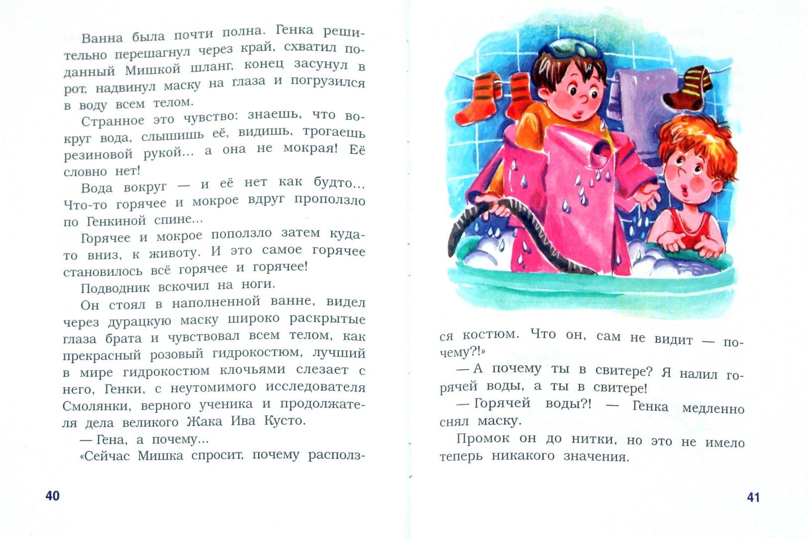Иллюстрация 1 из 9 для Школьные истории, веселые и разные - Сергей Георгиев   Лабиринт - книги. Источник: Лабиринт