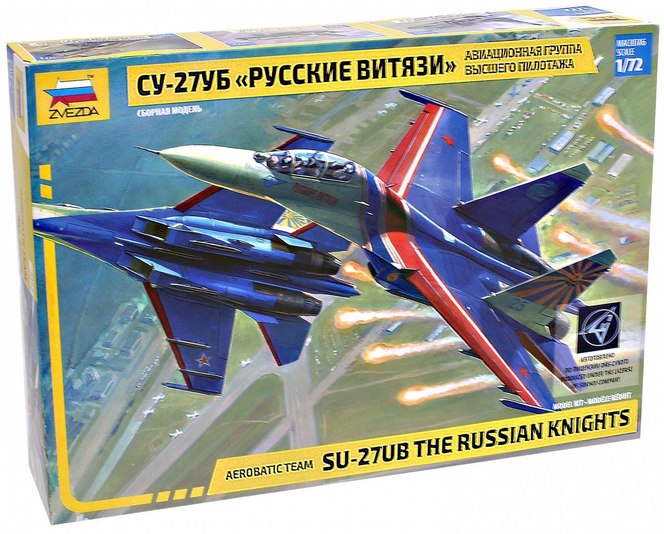 """Иллюстрация 1 из 6 для Сборная модель """"Самолет Су-27УБ """"Русские витязи"""" (7277)   Лабиринт - игрушки. Источник: Лабиринт"""