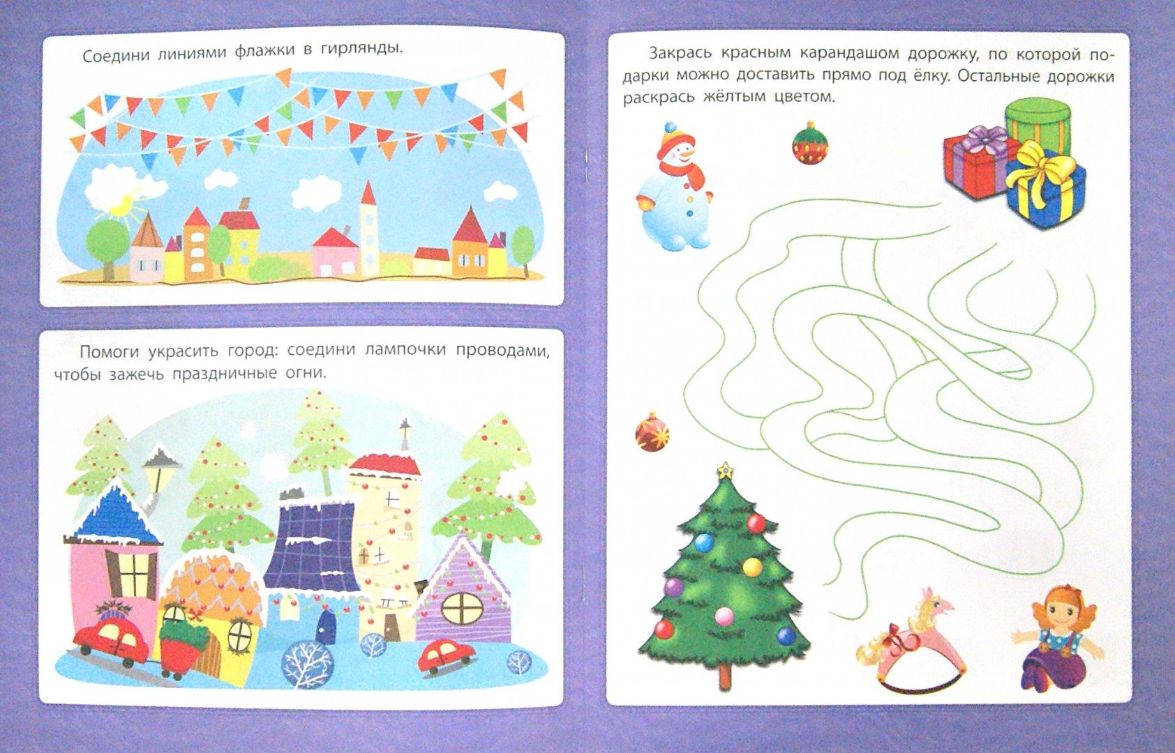 Иллюстрация 1 из 22 для Любознательным малышам. Подготовка к письму - Евгения Ищук | Лабиринт - книги. Источник: Лабиринт