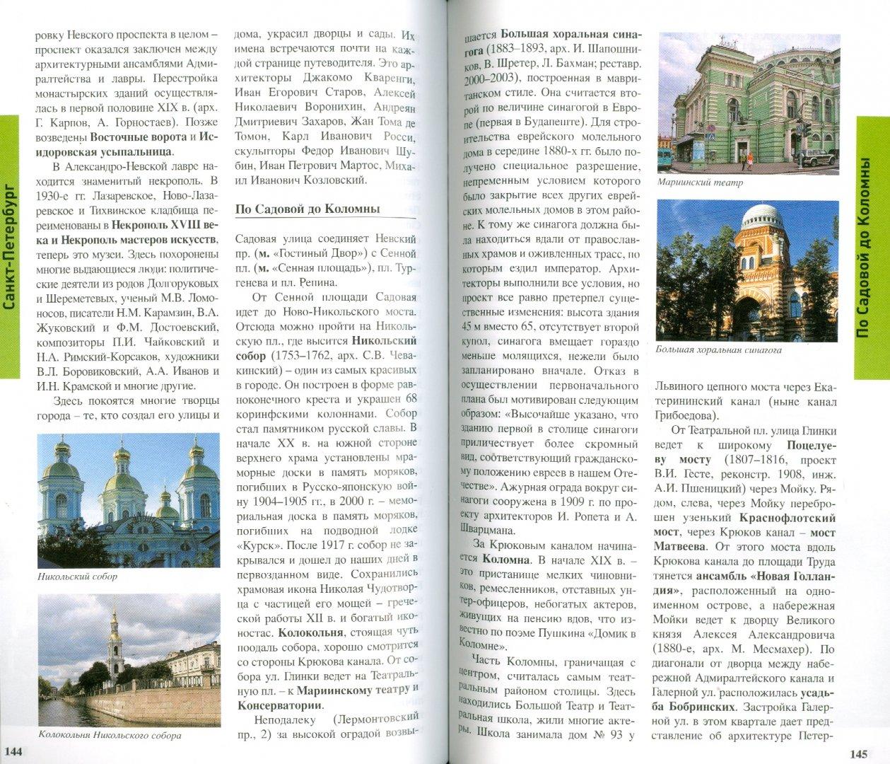 Иллюстрация 1 из 23 для Санкт-Петербург и пригороды, 7-е издание - Грачева, Ларионова   Лабиринт - книги. Источник: Лабиринт
