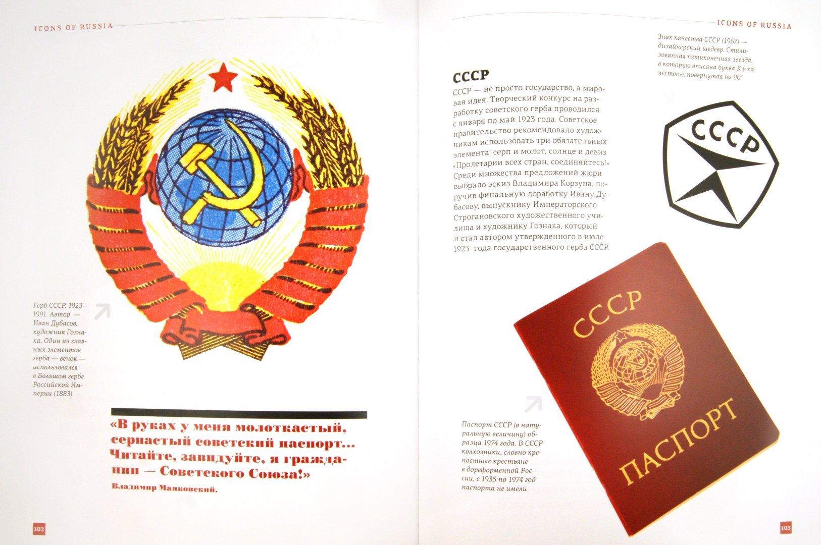 Иллюстрация 1 из 4 для Icons of Russia. Russia`s brand book - Владимир Ляпоров | Лабиринт - книги. Источник: Лабиринт