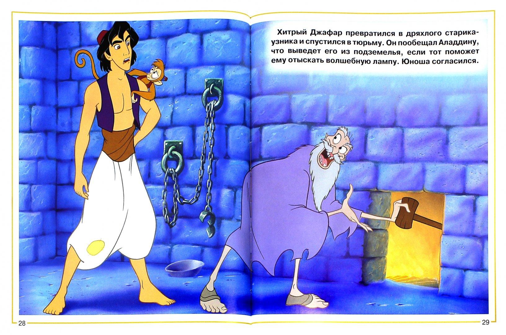 Иллюстрация 1 из 26 для Аладдин. Золотая классика Уолта Диснея | Лабиринт - книги. Источник: Лабиринт