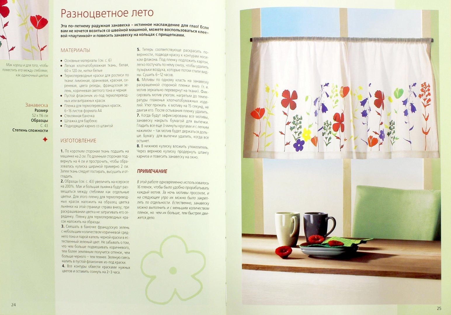 Иллюстрация 1 из 33 для Роспись по ткани: изысканные мотивы для современного интерьера - Анне Пипер | Лабиринт - книги. Источник: Лабиринт