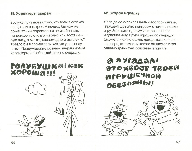 Иллюстрация 1 из 12 для 100 увлекательных игр, если за окном идет дождь - Елена Ульева | Лабиринт - книги. Источник: Лабиринт