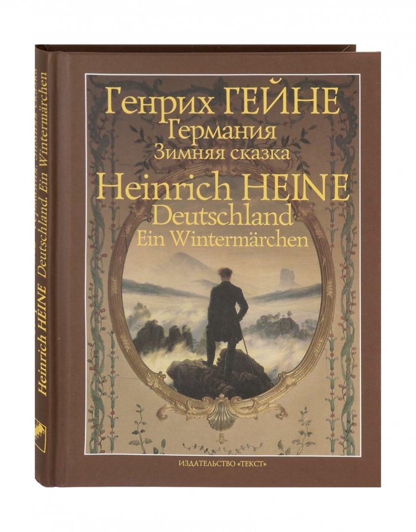 Иллюстрация 1 из 25 для Германия. Зимняя сказка - Генрих Гейне | Лабиринт - книги. Источник: Лабиринт