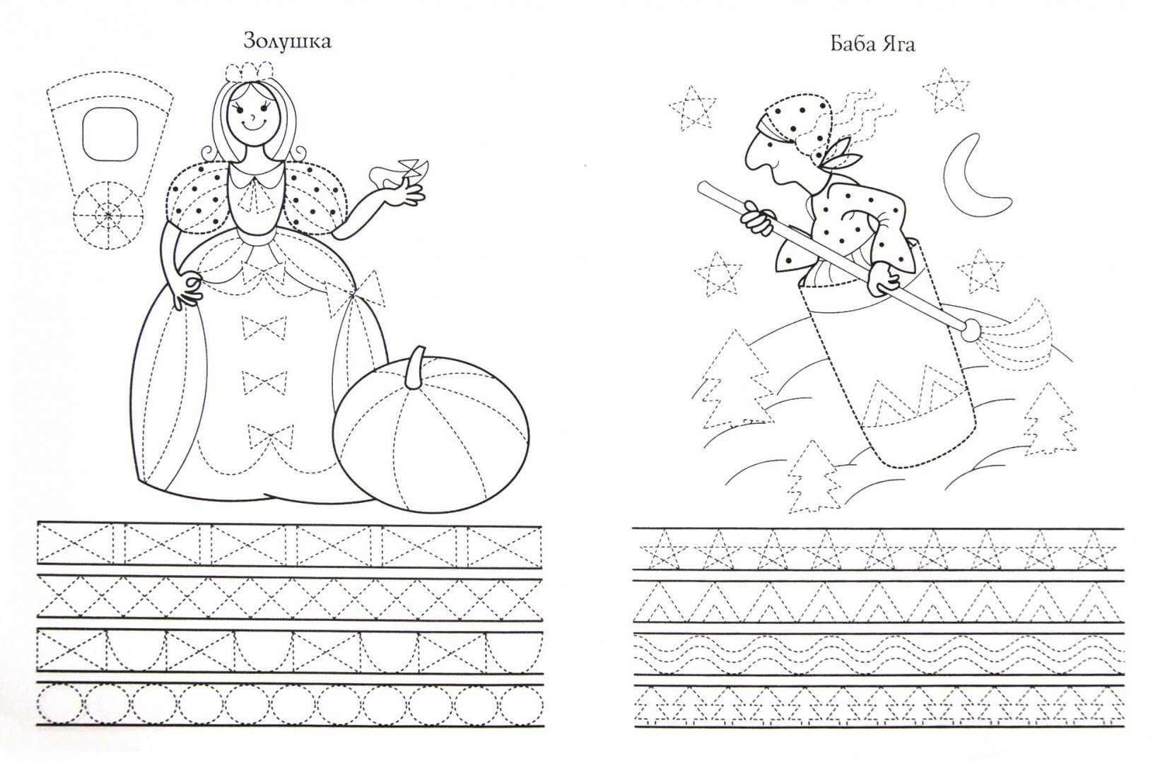 Иллюстрация 1 из 6 для Прописи. Сказочные герои - И. Попова | Лабиринт - книги. Источник: Лабиринт