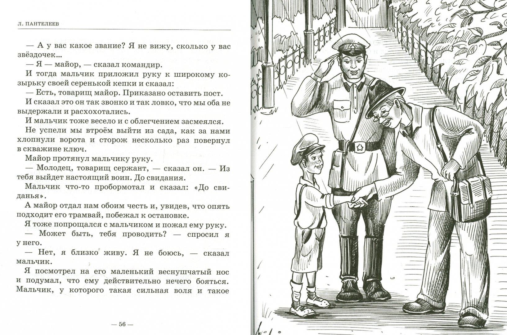 Иллюстрация 1 из 13 для Рассказы о детях - Леонид Пантелеев | Лабиринт - книги. Источник: Лабиринт