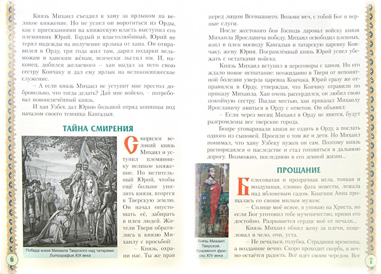 Иллюстрация 1 из 12 для Святая благоверная великая княгиня Анна Кашинская   Лабиринт - книги. Источник: Лабиринт