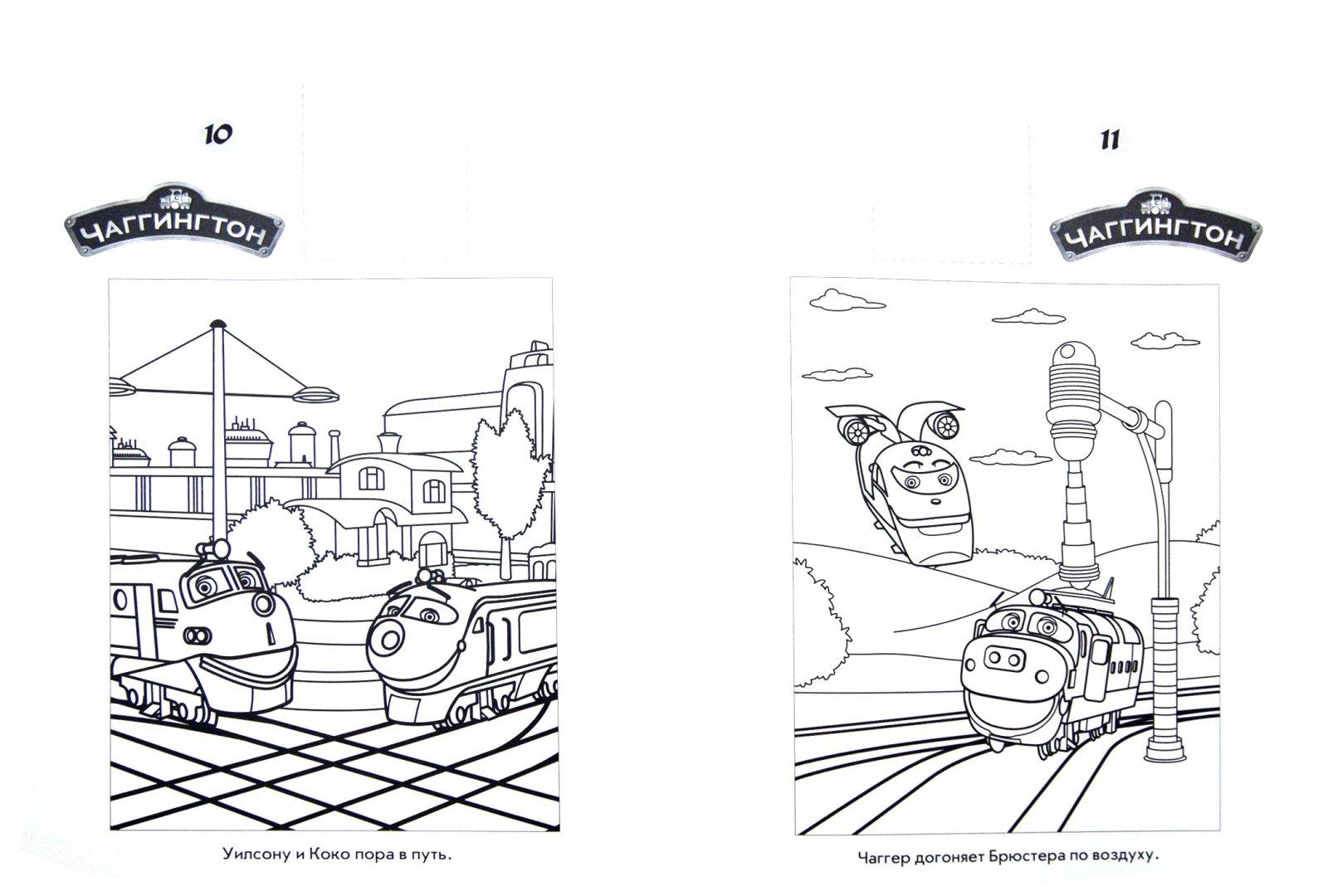 """Иллюстрация 1 из 6 для Наклей и раскрась """"Чаггингтон"""" (№ 1259)   Лабиринт - книги. Источник: Лабиринт"""