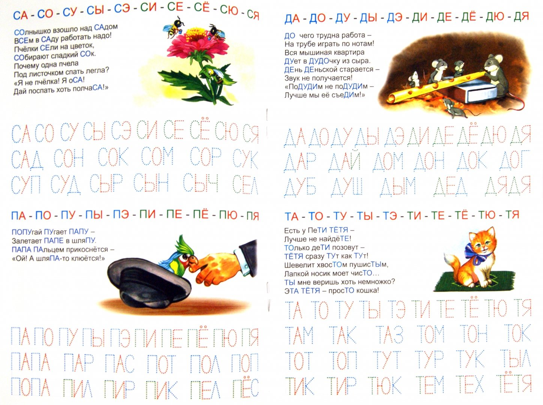 Иллюстрация 1 из 18 для Мои печатные прописи. Азбука. Пишу слоги и слова - О. Кучеренко | Лабиринт - книги. Источник: Лабиринт