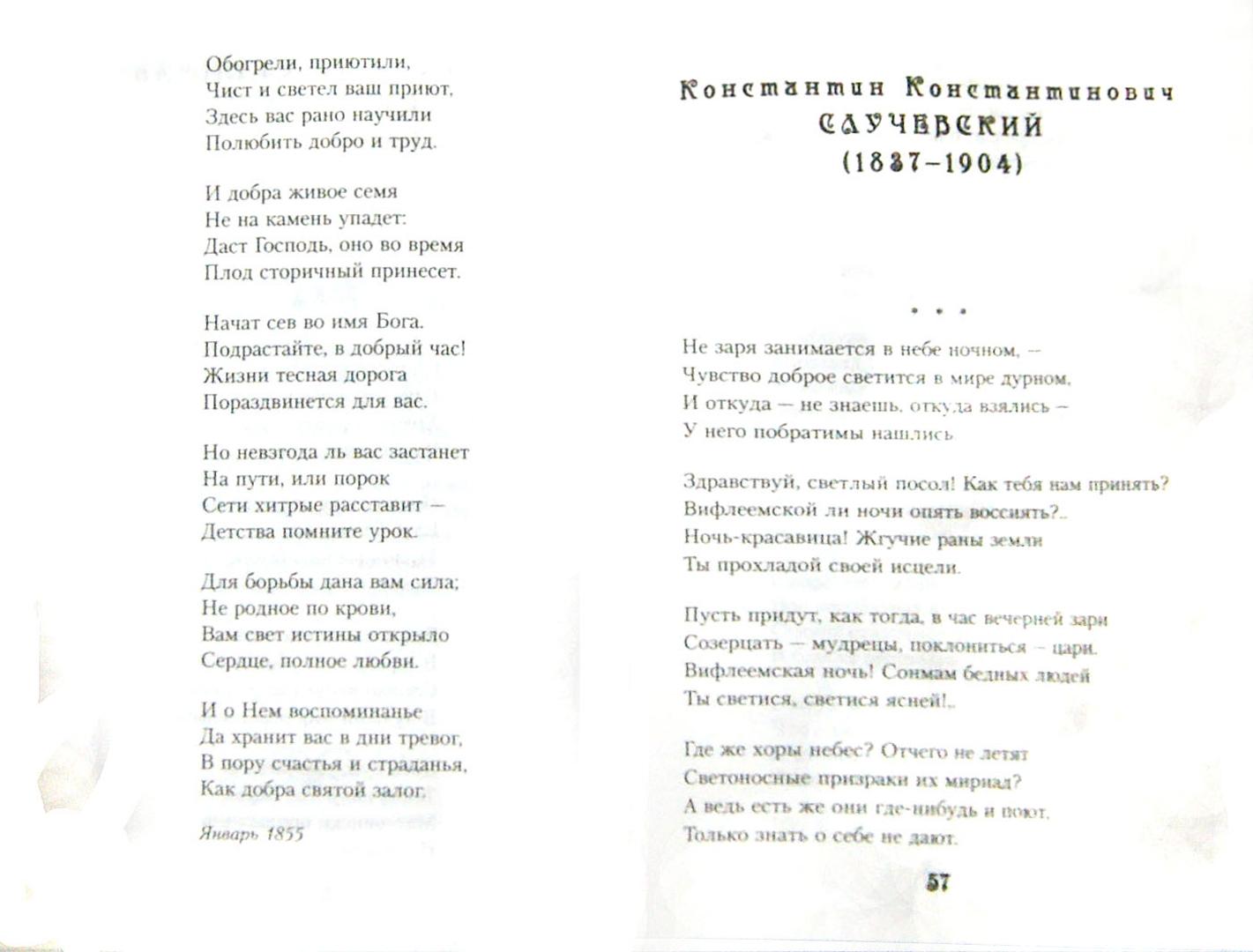 Иллюстрация 1 из 14 для Рождественские стихотворения   Лабиринт - книги. Источник: Лабиринт
