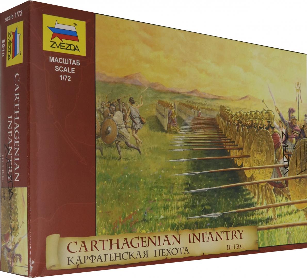 Иллюстрация 1 из 15 для Карфагенская пехота (8010) | Лабиринт - игрушки. Источник: Лабиринт