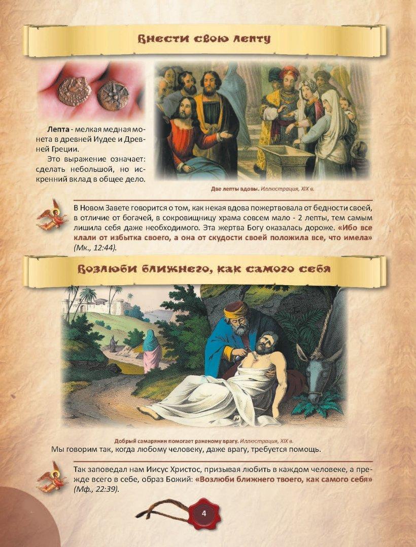 Фразеологический словарь в картинках библейские крылатые слова и выражения