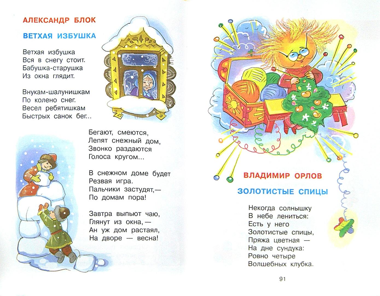 Иллюстрация 1 из 52 для Хрестоматия для подготовительной группы детского сада - Бианки, Даль, Горький   Лабиринт - книги. Источник: Лабиринт