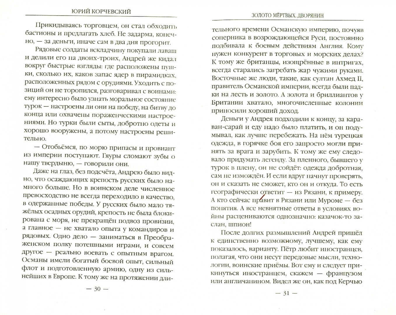 Иллюстрация 1 из 10 для Золото мертвых. Дворянин - Юрий Корчевский   Лабиринт - книги. Источник: Лабиринт