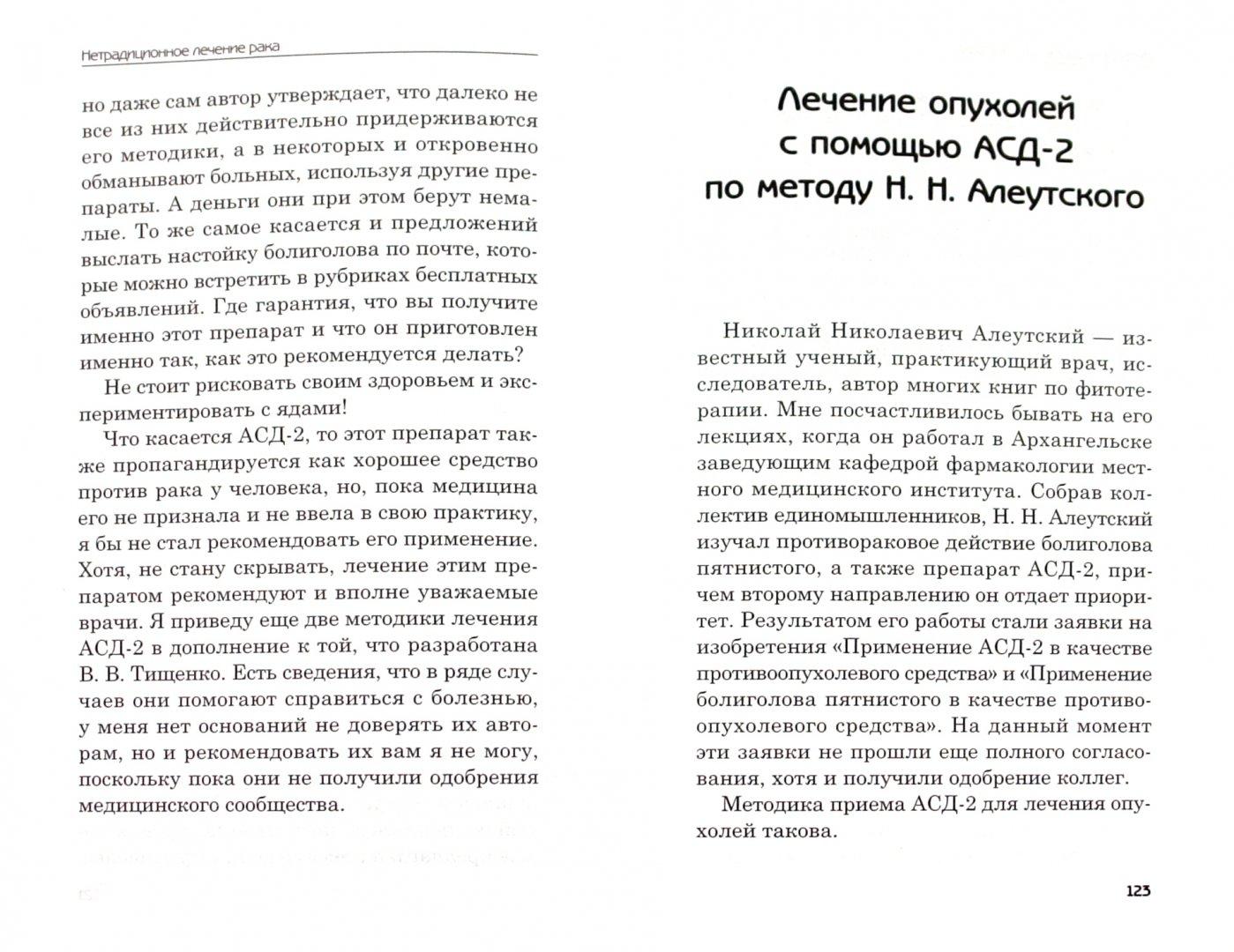 Лечение болиголовом, царская методика Тищенко