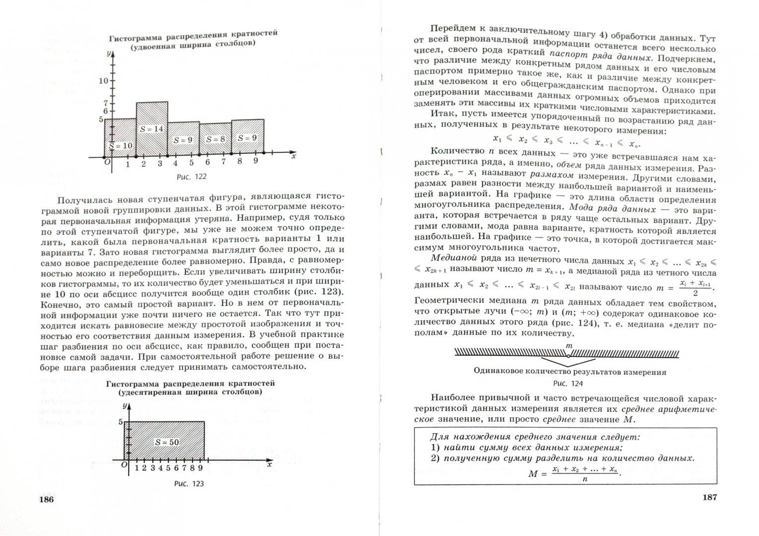 Иллюстрация 1 из 49 для Алгебра и начала математического анализа. 11 класс. В 2-х частях. Учебник и задачник - Мордкович, Денищева, Семенов, Звавич | Лабиринт - книги. Источник: Лабиринт