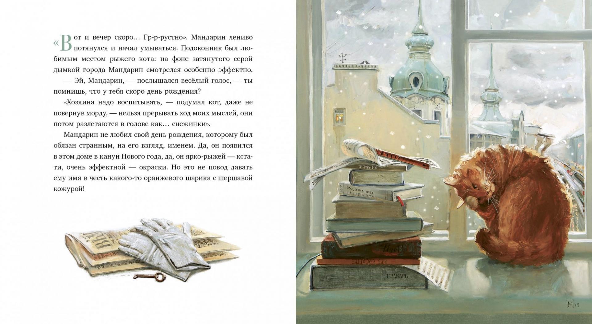 Иллюстрация 1 из 169 для Елка, кот и Новый год - Мартынова, Василиади | Лабиринт - книги. Источник: Лабиринт