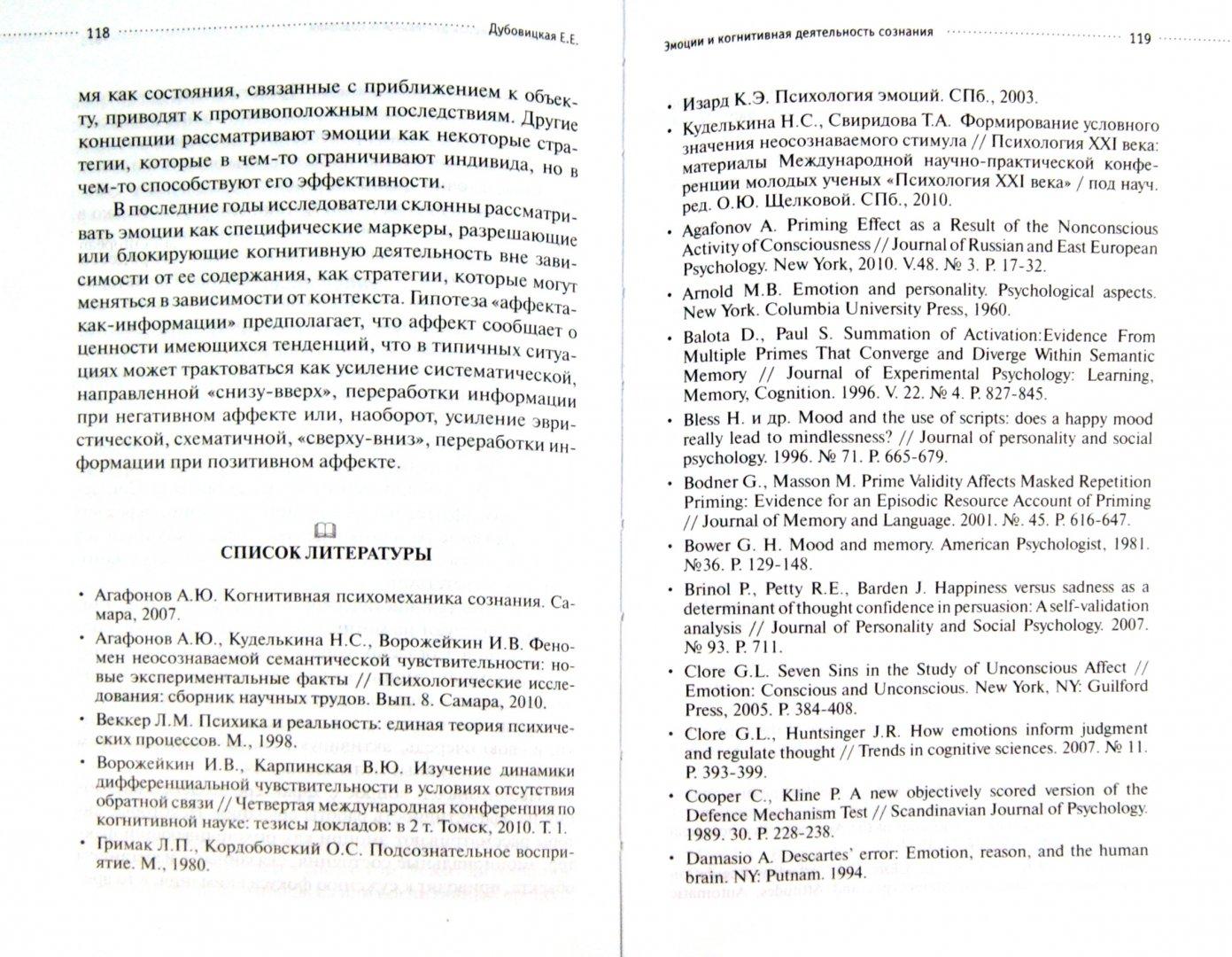 Иллюстрация 1 из 5 для По обе стороны сознания. Экспериментальные исследования по когнитивной психологии - Агафонов, Алешина, Ворожейкин | Лабиринт - книги. Источник: Лабиринт