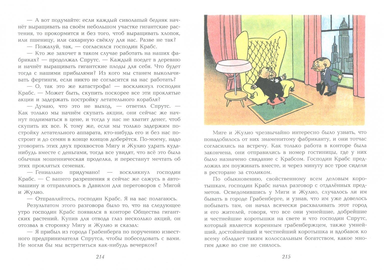 Иллюстрация 2 из 27 для Незнайка на Луне - Николай Носов | Лабиринт - книги. Источник: Лабиринт