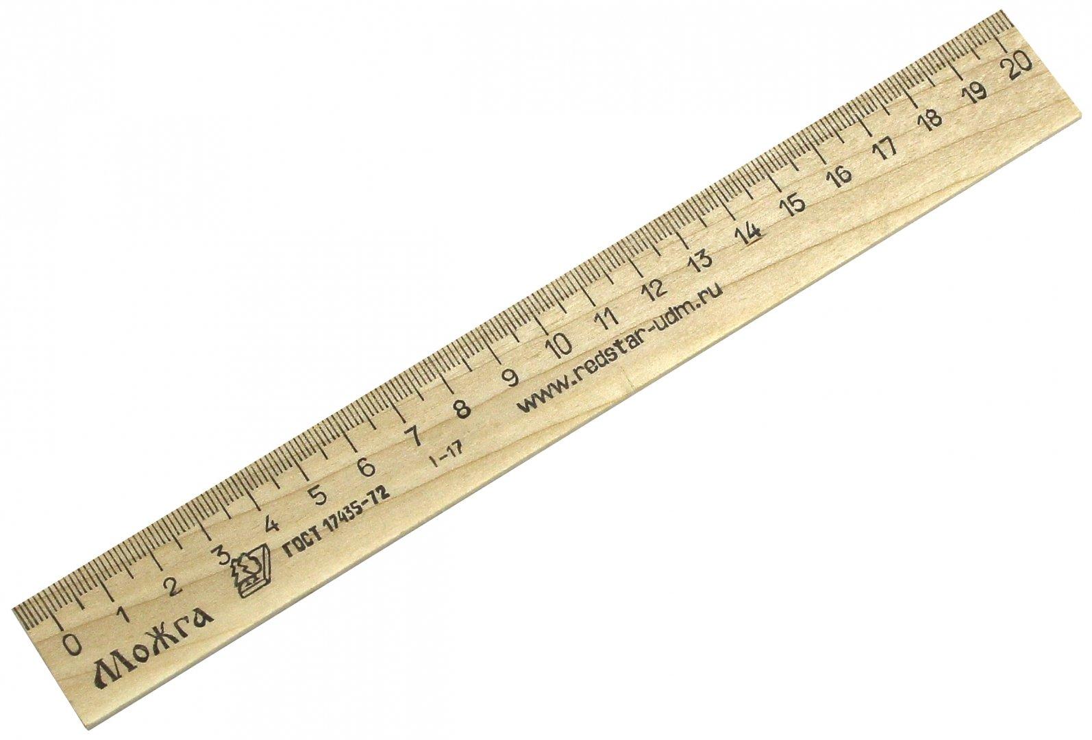 Иллюстрация 1 из 10 для Линейка деревянная, 20 см. (С05) | Лабиринт - канцтовы. Источник: Лабиринт