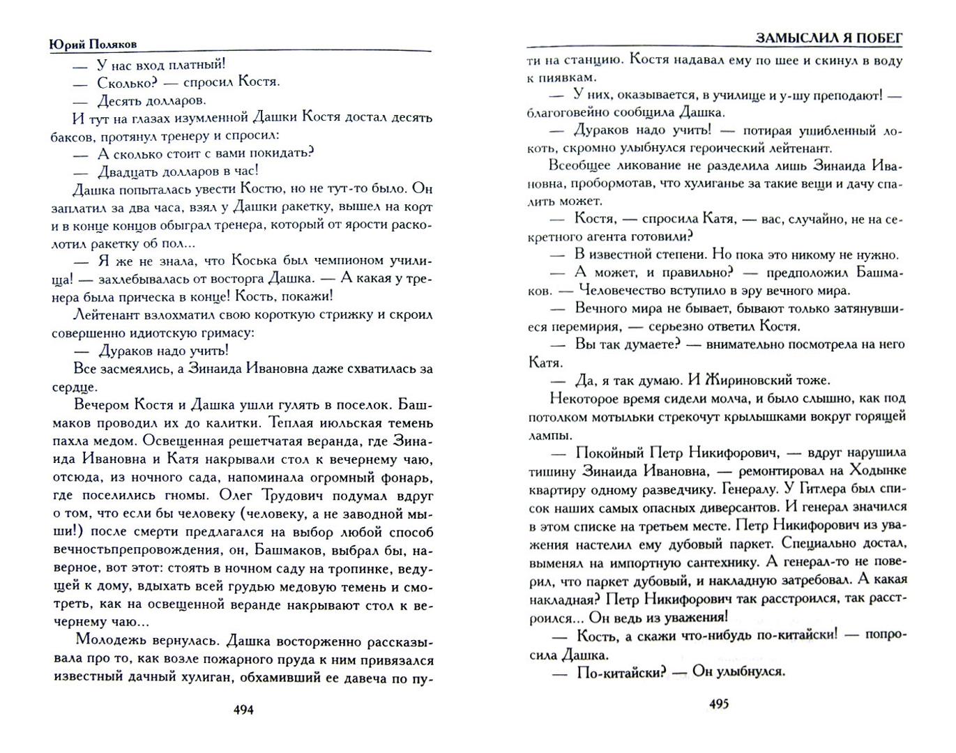 Иллюстрация 1 из 11 для Треугольная жизнь - Юрий Поляков | Лабиринт - книги. Источник: Лабиринт