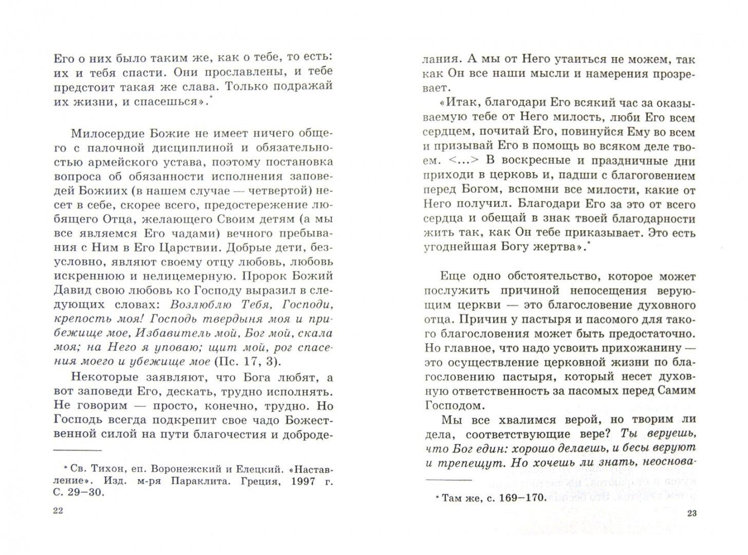 Иллюстрация 1 из 4 для Как проводить воскресные и праздничные дни - Виктор Священник | Лабиринт - книги. Источник: Лабиринт