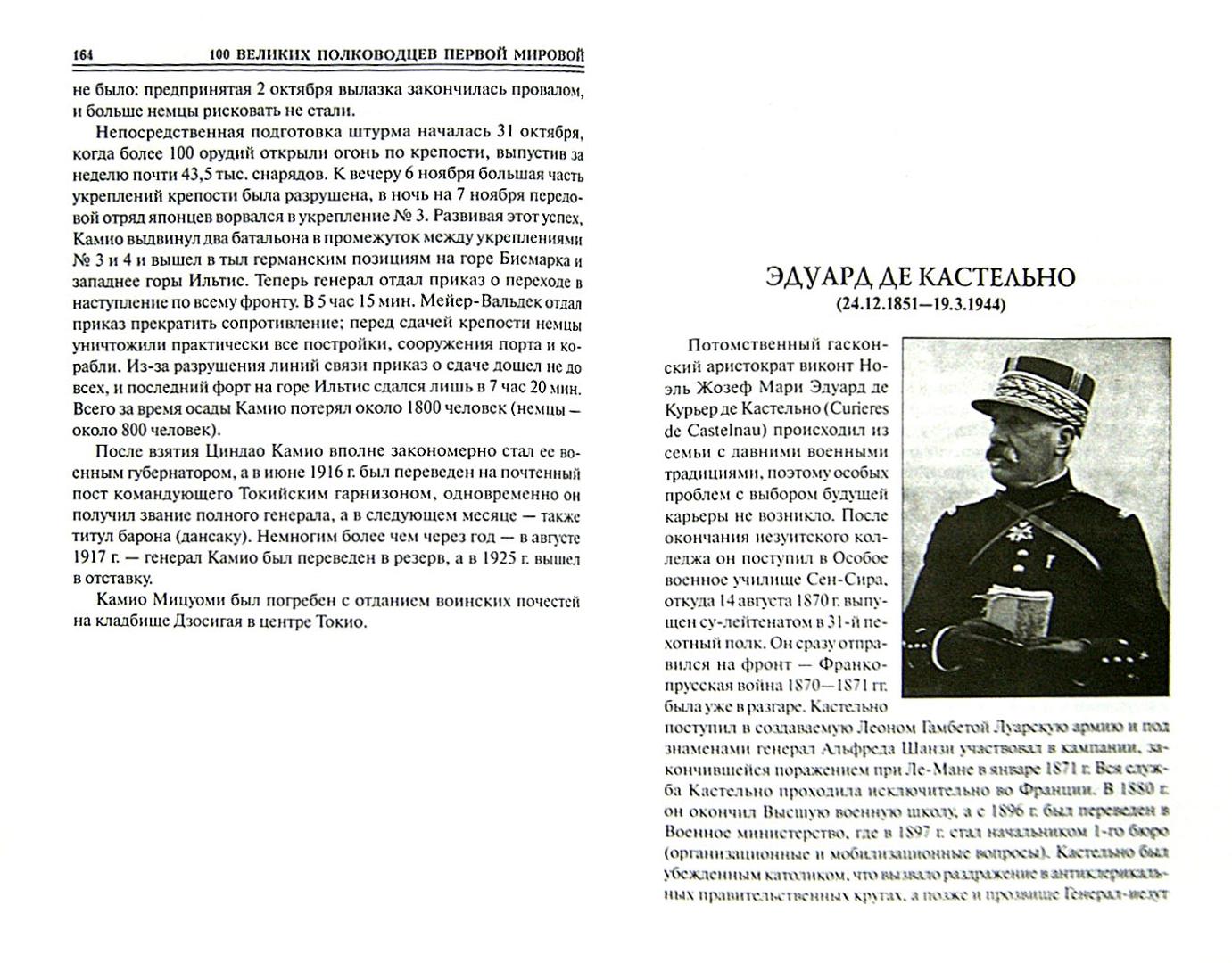 Иллюстрация 1 из 34 для 100 великих полководцев Первой мировой - Константин Залесский | Лабиринт - книги. Источник: Лабиринт