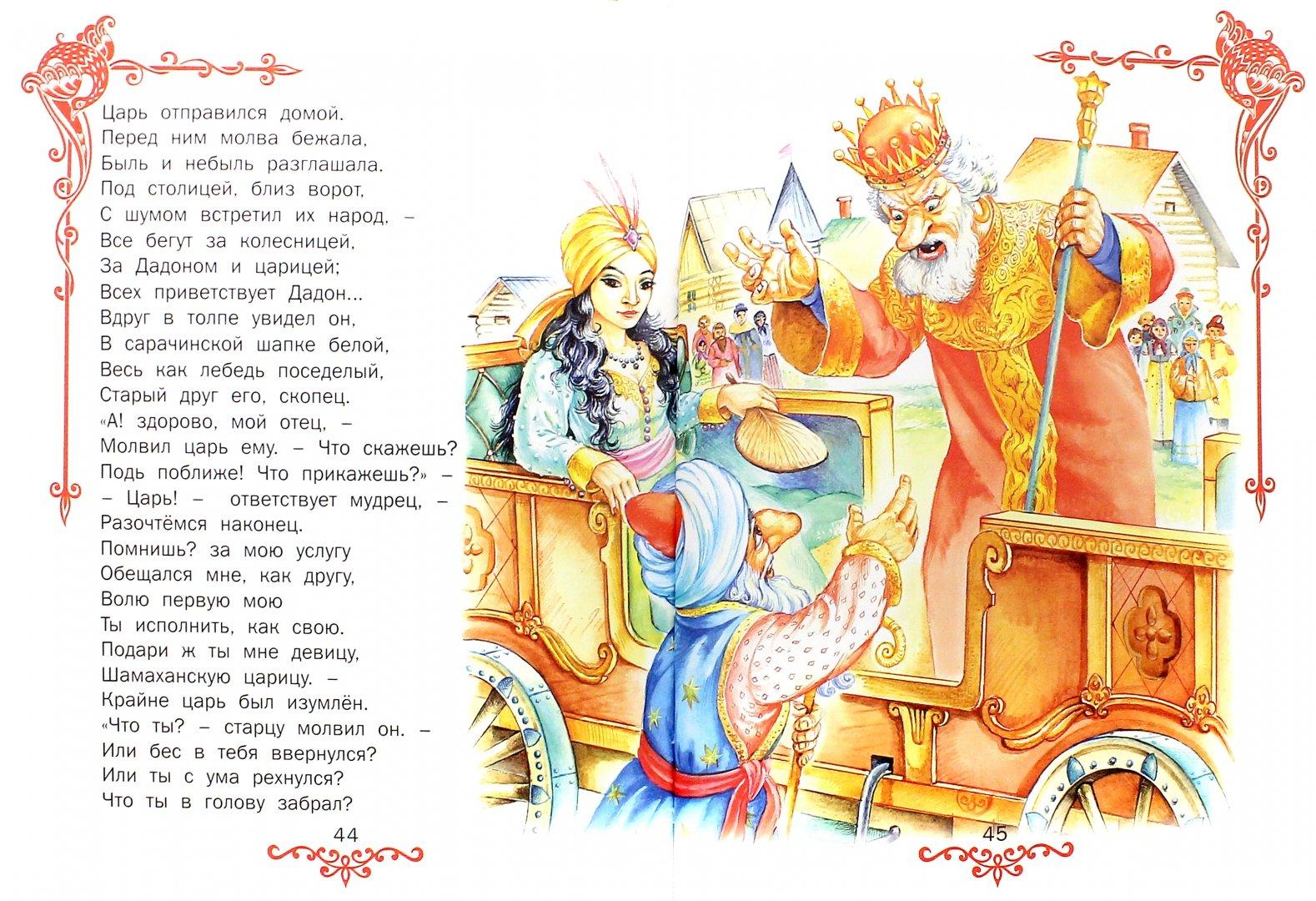 Татьянин, картинки на тему сказок александра сергеевича пушкина