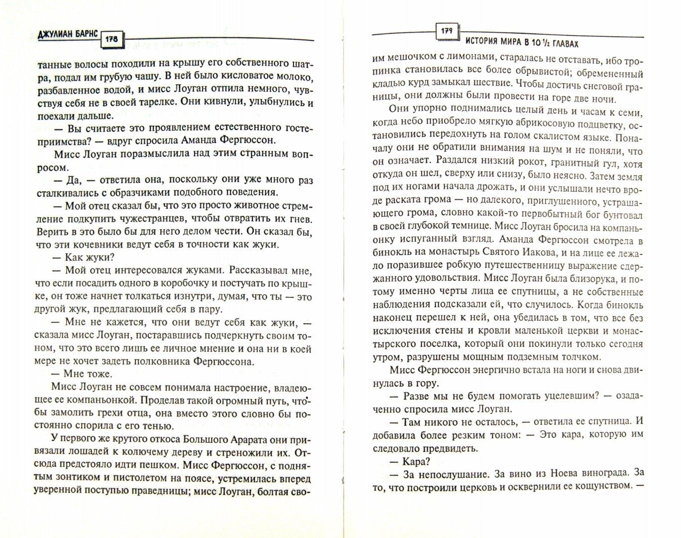 Иллюстрация 1 из 9 для История мира в 10 1/2 главах - Джулиан Барнс | Лабиринт - книги. Источник: Лабиринт