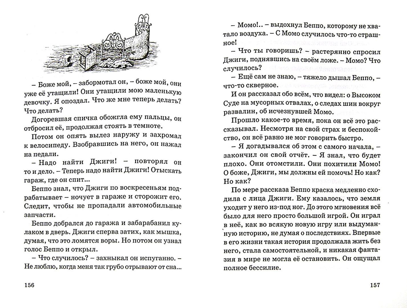 Иллюстрация 1 из 38 для Момо - Михаэль Энде   Лабиринт - книги. Источник: Лабиринт