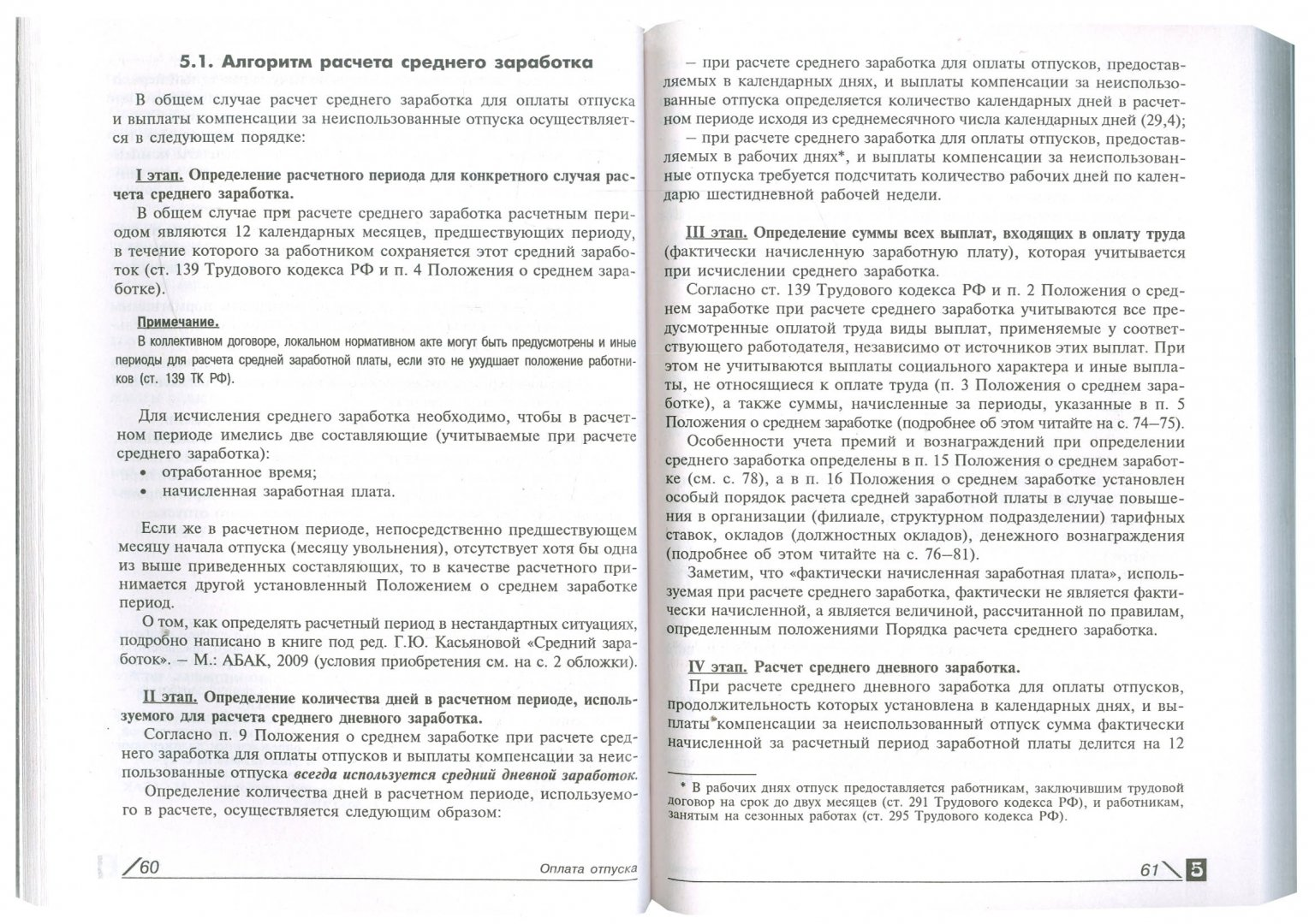 Иллюстрация 1 из 2 для Отпуска: оформление, предоставление, оплата (с учетом всех изменений в законодательстве)   Лабиринт - книги. Источник: Лабиринт