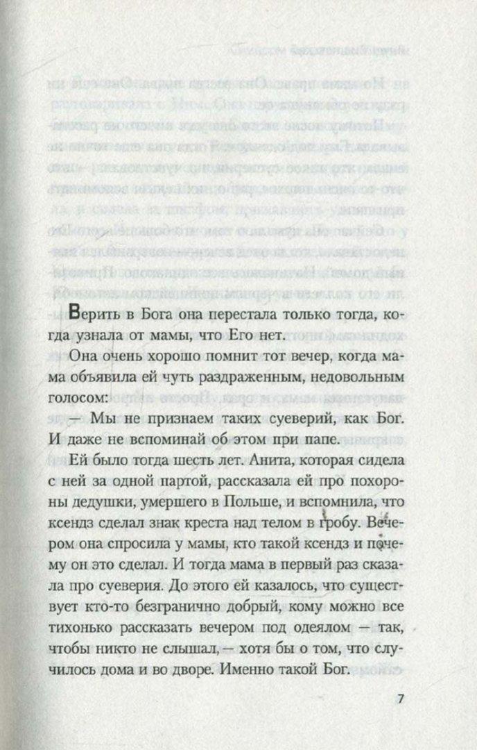 Иллюстрация 1 из 7 для Любовница: Рассказы - Януш Вишневский | Лабиринт - книги. Источник: Лабиринт