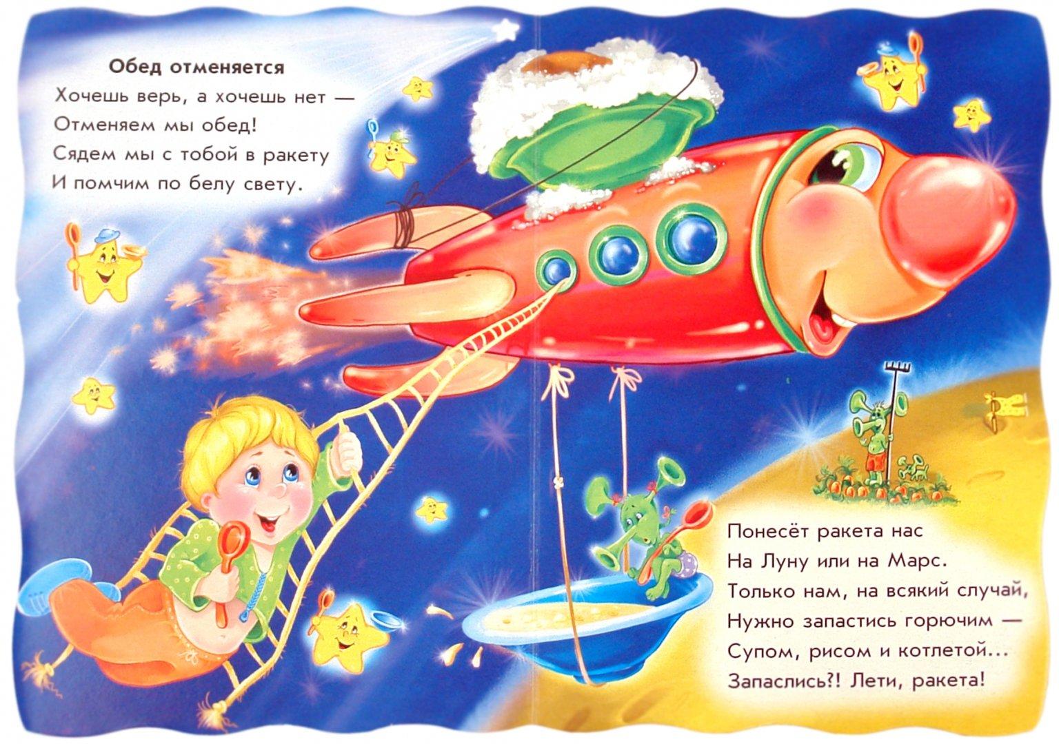 Иллюстрация 1 из 9 для Ням-нямушка - Ирина Солнышко   Лабиринт - книги. Источник: Лабиринт