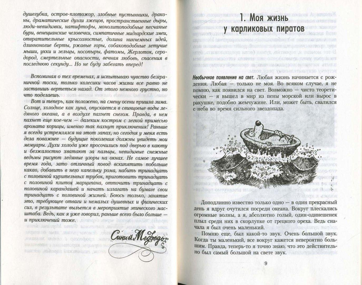 Иллюстрация 1 из 12 для 13 1/2 жизней капитана по имени Синий Медведь - Вальтер Морз | Лабиринт - книги. Источник: Лабиринт