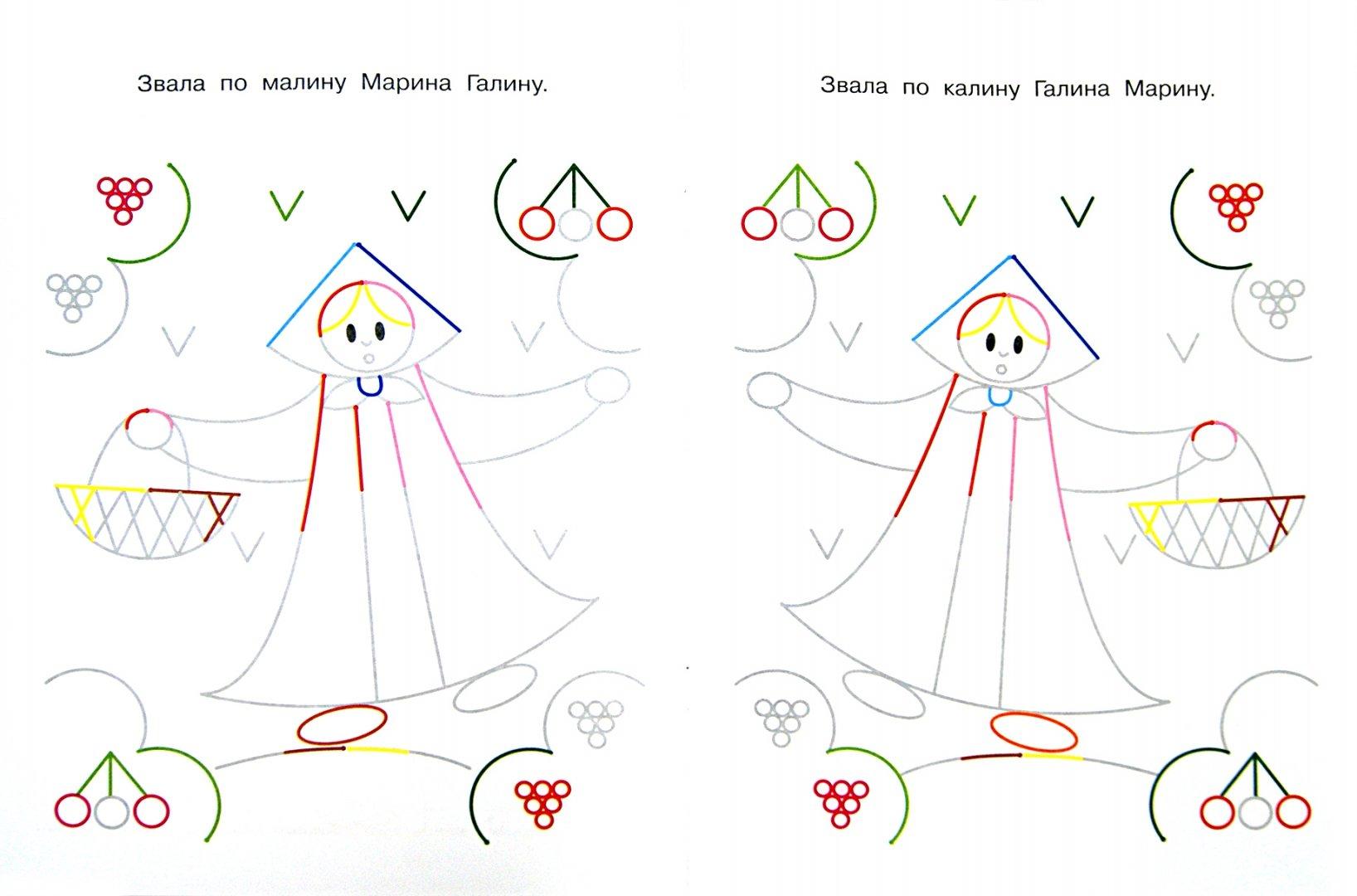 Иллюстрация 1 из 14 для Барыня - Ирина Мальцева | Лабиринт - книги. Источник: Лабиринт