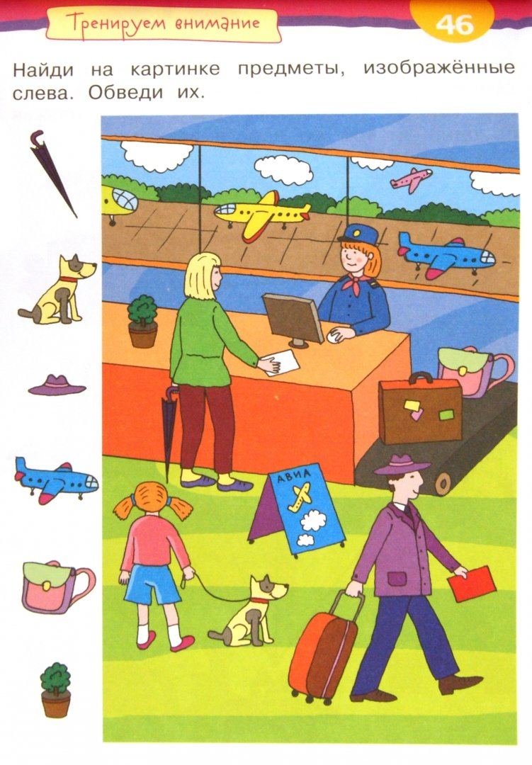 Иллюстрация 1 из 10 для Веселое путешествие 4-6лет - Елена Куликова | Лабиринт - книги. Источник: Лабиринт