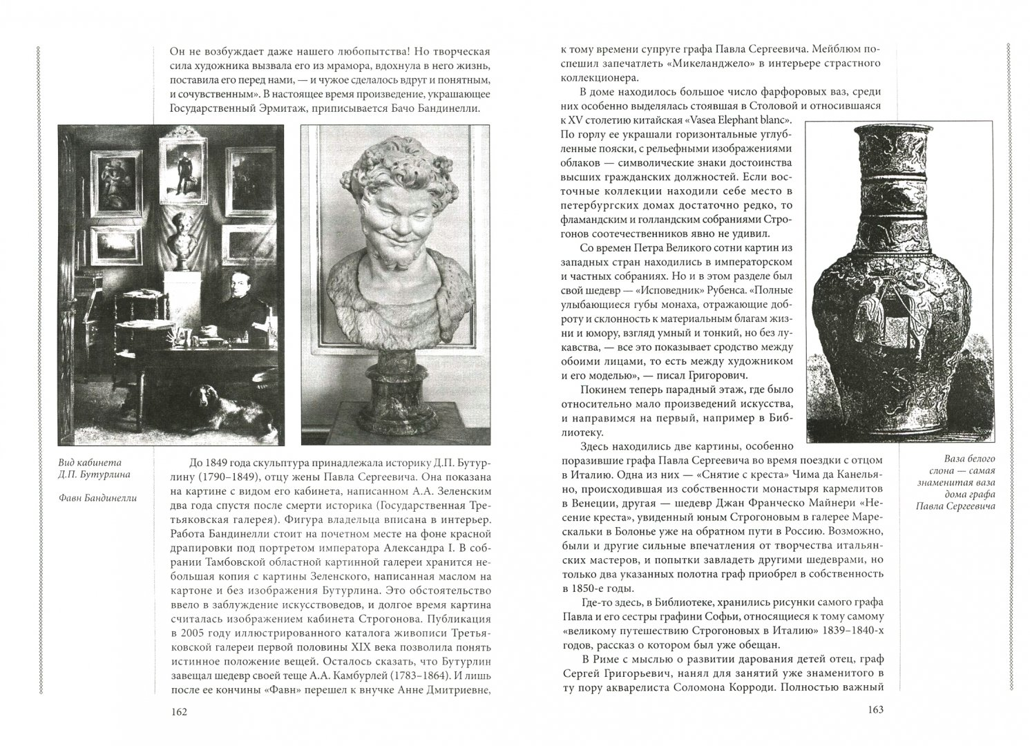 Иллюстрация 1 из 23 для Строгоновы 500 лет рода. Выше только цари - Сергей Кузнецов | Лабиринт - книги. Источник: Лабиринт